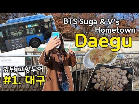 대구에서 1 DAY 방탄 덕후투어 하는 방법! How to spend 1 DAY in Daegu! Trip to BTS Hometown #01