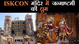 ISKCON मंदिर में श्रीकृष्ण का भव्य स्वरूप देखकर निहाल हो जाएंगे सभी श्रद्धालु