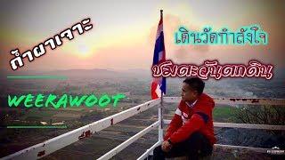 preview picture of video 'ชมวิวบนผาเจาะ อ.นาวัง จ.หนองบัวลำภู'