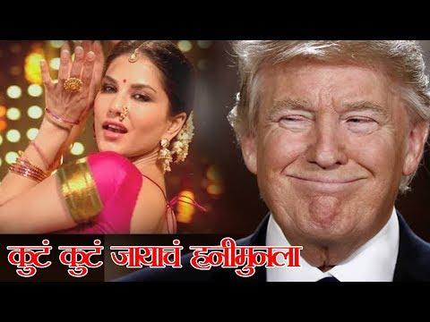 Donald Trump on Sunny Leone   कुटं कुटं जायाचं हनीमूनला   Khaas Re TV