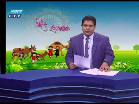 11 PM News || রাত ১১টার সংবাদ || 22 July 2021 || ETV New