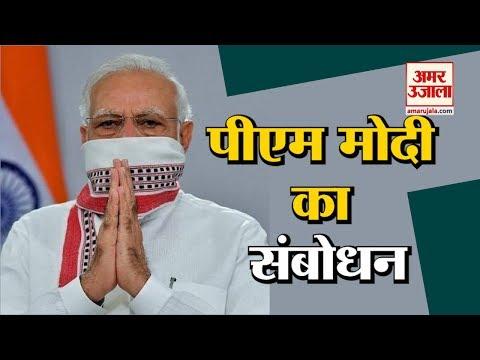 Live: CII के Annual Session में PM Modi का संबोधन