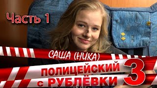 Видеодневник сериала 13. АЛЕКСАНДРА (часть первая)