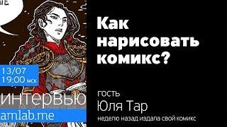 Как нарисовать комикс? Стрим с Юлей Тар | Comic Art | how to draw comics