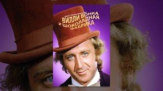 Вилли Вонка и шоколадная фабрика Википедия