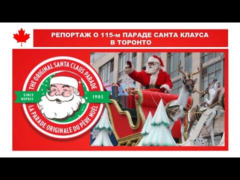 Специальный репортаж о 115-м Параде Санта Клауса 2019 в Торонто