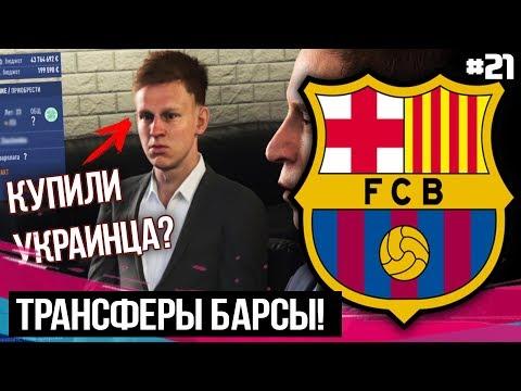 ТРАНСФЕРЫ 2 / УКРАИНЕЦ ПЕРЕХОДИТ В БАРСУ? / FIFA 19 - Карьера тренера за Барселону [#21] |
