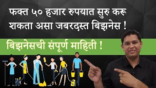 (Marathi) Low Investment Business Idea | Housekeeping Business | Professional Cleaning Business