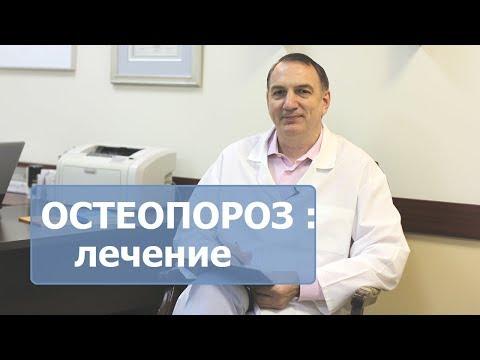 ОСТЕОПОРОЗ  - лечение остеопороза, его симптомы и диагностика.  Нужно ли пить кальций.