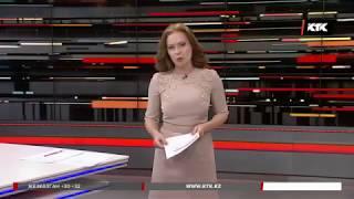 тревожные новости КАЗАХСТАНА 11.08.2018