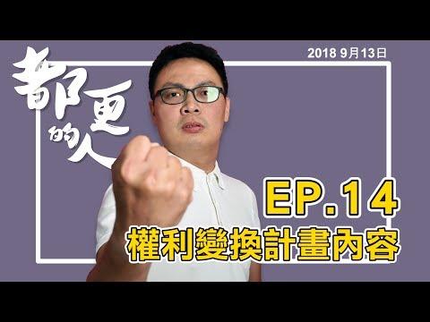 都更的人|EP.14 權利變換計畫內容<BR>-財團法人臺北市都市更新推動中心