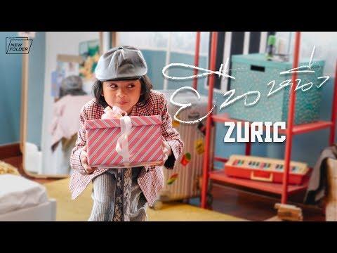 """Lyric""""ยืนหนึ่ง (Yeun Neung)"""" by Zuric"""