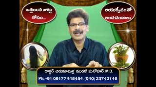 Hair Thinning, Ayurveda Tips by Dr. Murali Manohar Chirumamilla, M.D.