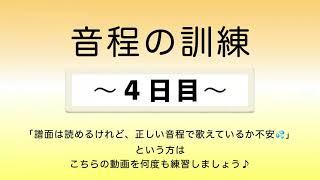 彩城先生の新曲レッスン〜2-音程の訓練4日目〜のサムネイル