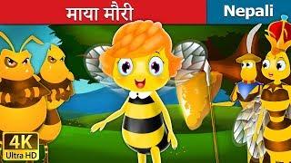 माया मौरी | Maya The Bee In Nepali | Nepali Story | Nepali Fairy Tales | Wings Music Nepal