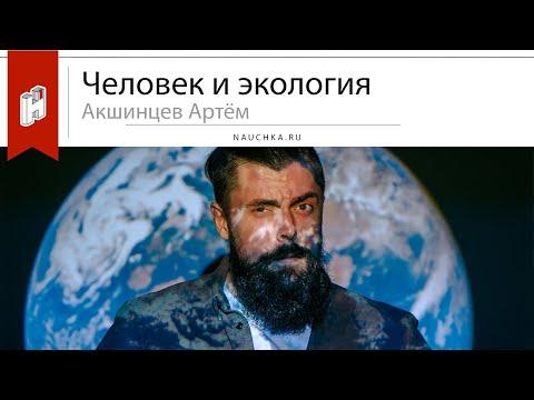 """""""Человек и экология"""" Артём Акшинцев"""