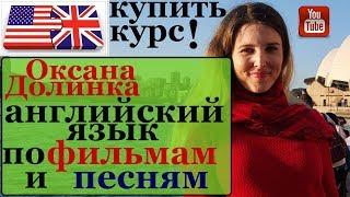 английский язык по фильмам и песням / оксана долинка купить курс / платные курсы английского языка