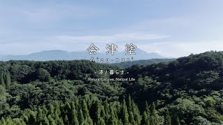 会津塗 Aizu-nuri - 漆と暮らす - Natural Lacquer, Nature Life