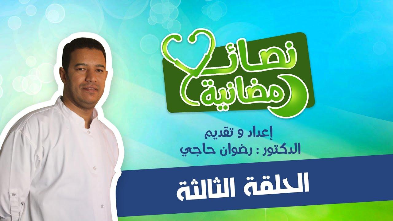 نصائح رمضانية : ح 3- لمرضى الضغط الدموي