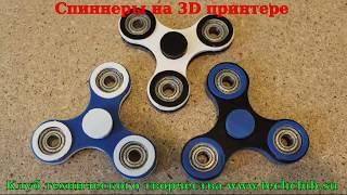 Спиннеры на 3D принтере