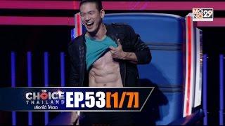 THE CHOICE THAILAND เลือกได้ให้เดต : EP.53 Part 1/7 : 13 เม.ย. 2560