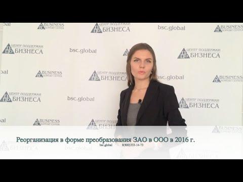 Реорганизация в форме преобразования ЗАО в ООО в 2016 году.