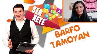 Ser Xete - Barfo Tamoyan