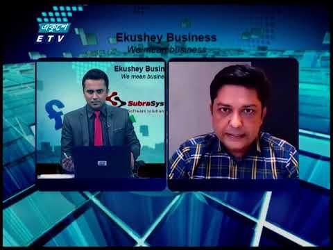 Ekushey Business || একুশে বিজনেস || 20 June 2021 || ETV Business