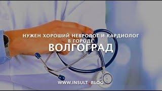 Нужен врач невролог и врач кардиолог в Волгограде. ХОРОШИЙ врач!