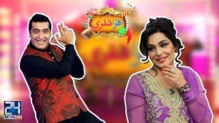 Afra Zafri   Zafri Khan   Meera   6 Aug 2018   24 News HD