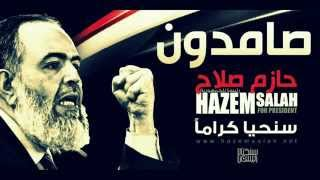 اغاني طرب MP3 حازم أبوإسماعيل رئيس مصر الشرعي ينفع نتركه وحيدا تحميل MP3