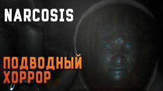 ВЫЖИВАНИЕ В ГЛУБИНАХ ТИХОГО ОКЕАНА! Narcosis - ПОДВОДНЫЙ ХОРРОР (Первый взгляд, обзор)