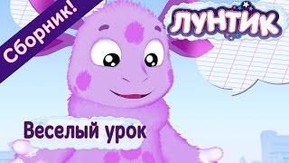 Лунтик - Веселый урок с Лунтиком (Сборник)