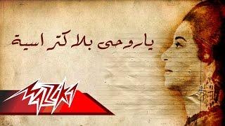 اغاني حصرية Ya Rohy Bala Kotr Aseyya - Umm Kulthum ياروحى بلا كتر أسيه - ام كلثوم تحميل MP3