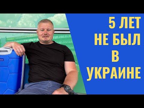 5 лет не был в Украине   Что изменилось