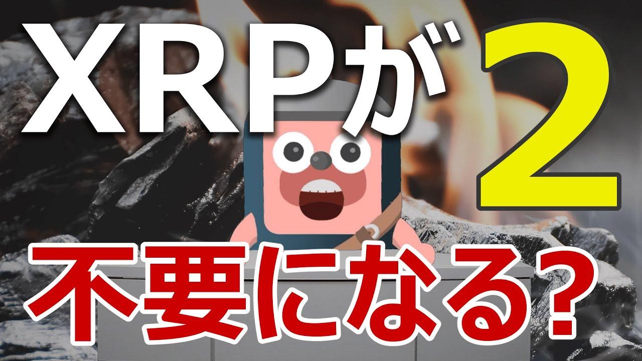 【完結編】XRPはデジタル通貨の登場で不要になるのか #リップル #Ripple #XRP