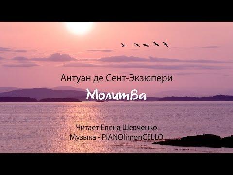 Евровидение молитва текст песни