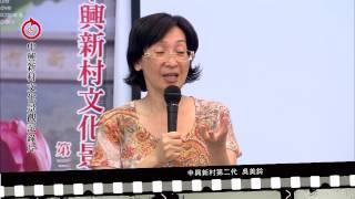 中興新村文化景觀記錄片第三次座談會~第二代~吳美鈴