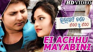 EI  ACHHU MAYABINI  Romantic Film Song I BHALA PAYE TATE SAHE RU SAHE I Sarthak Music