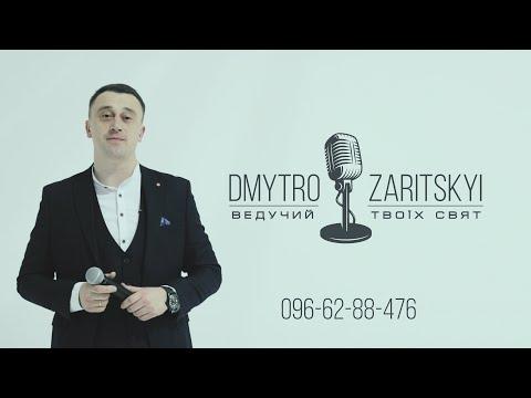 Дмитро Заріцький, відео 4