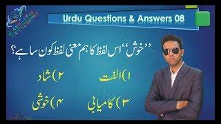 Hai or hain ka farq - Urdu Grammar Part 8 - Самые лучшие видео