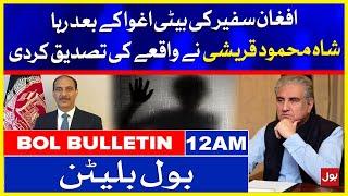 Shah Mehmood Qureshi Statements   BOL News Bulletin   12:00 AM   18 July 2021