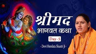 Shrimad Bhagwat Katha Day 05 - गृहस्थ जीवन में परमात्मा की प्राप्ति -Hemlata Shastri Ji