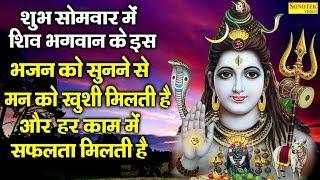 शुभ सोमवार - भगवान शिव की इस आरती को सुनने से आपकी सभी मनोकामनायें पूर्ण होती हैं