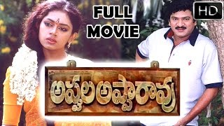 Appula Apparao Telugu Full Length Movie || Rajendra Prasad, Shobana || Telugu Hit Movies