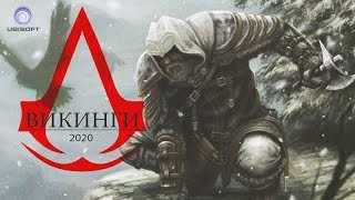 Assassin's Creed Рагнарёк 2020: Викинги и Боги