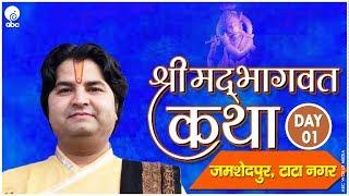 Shrimad Bhagwat Katha (Jamshedpur Tatanagar) Day-1 || Year-2017 || Shri Sanjeev Krishna Thakur Ji