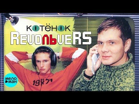 RevoЛЬveRS - Котёнок (Альбом 2002)