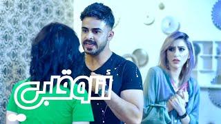 أنا و قلبي  | الموسم 1 الحلقة 20 |  خبيثة  |   #يوسف_المحمد  | Me & My Heart | Malicious   |  S1 E20