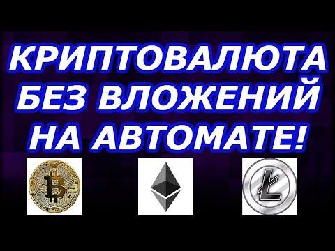 Криптовалюта без вложений на автомате! Новые жирные краны 2019 BTC LTC ETH